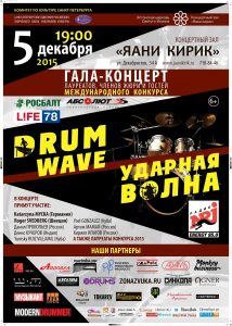drum wave